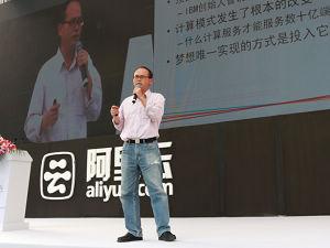 2014阿里云开发者大会:服务不是口号是承诺(16日)