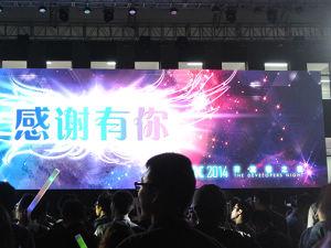 2014阿里云开发者大会:开发者之夜(10月16日)