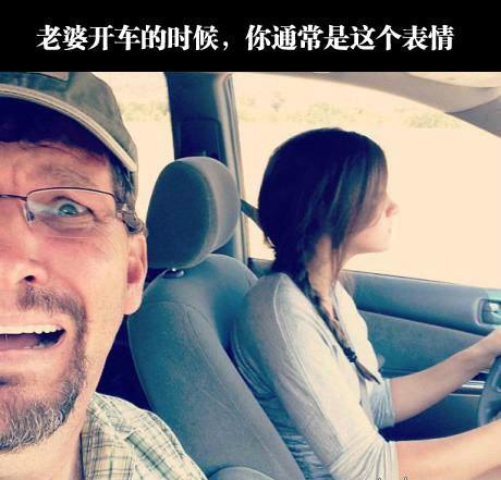 老婆开车时通常是这个表情