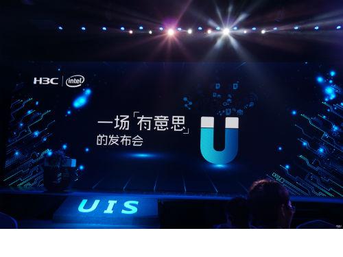IT從此不一樣  華三通信UIS的