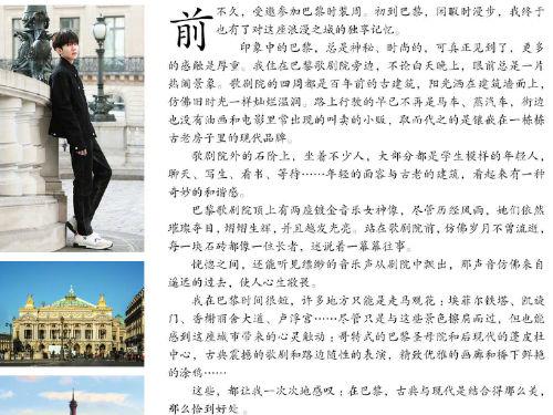 王源撰文感叹剧组舍与得 稿费定期捐献源基金